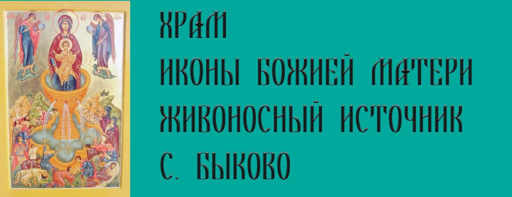Храм иконы Божией Матери Живоносный Источник, село Быково